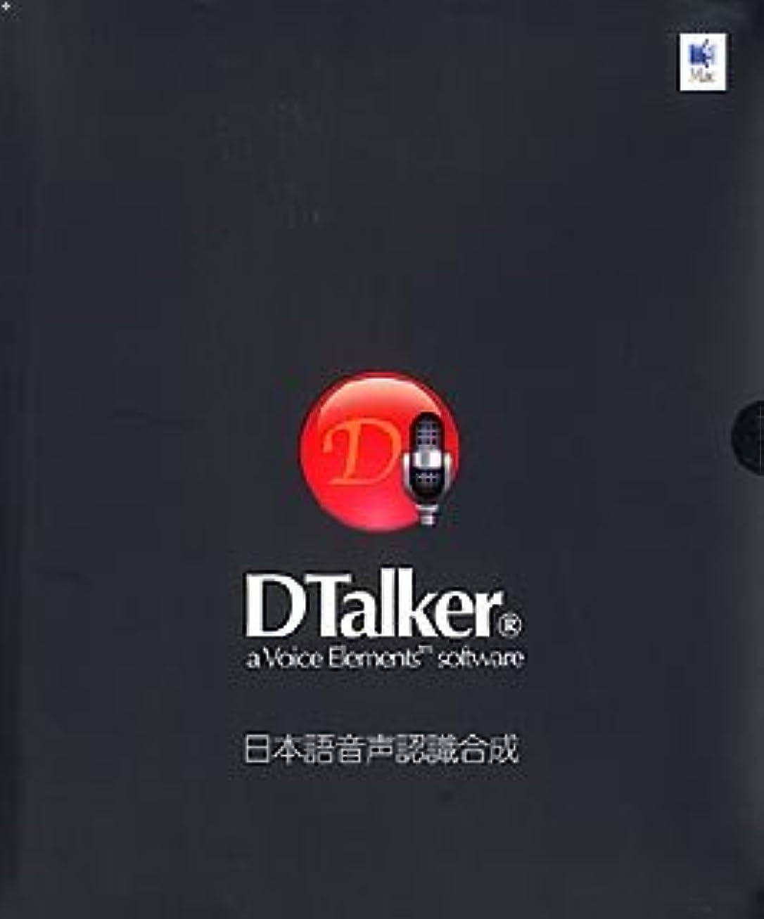 気怠いアジア人コミットメントa Voice Elements Software DTalker 2.1