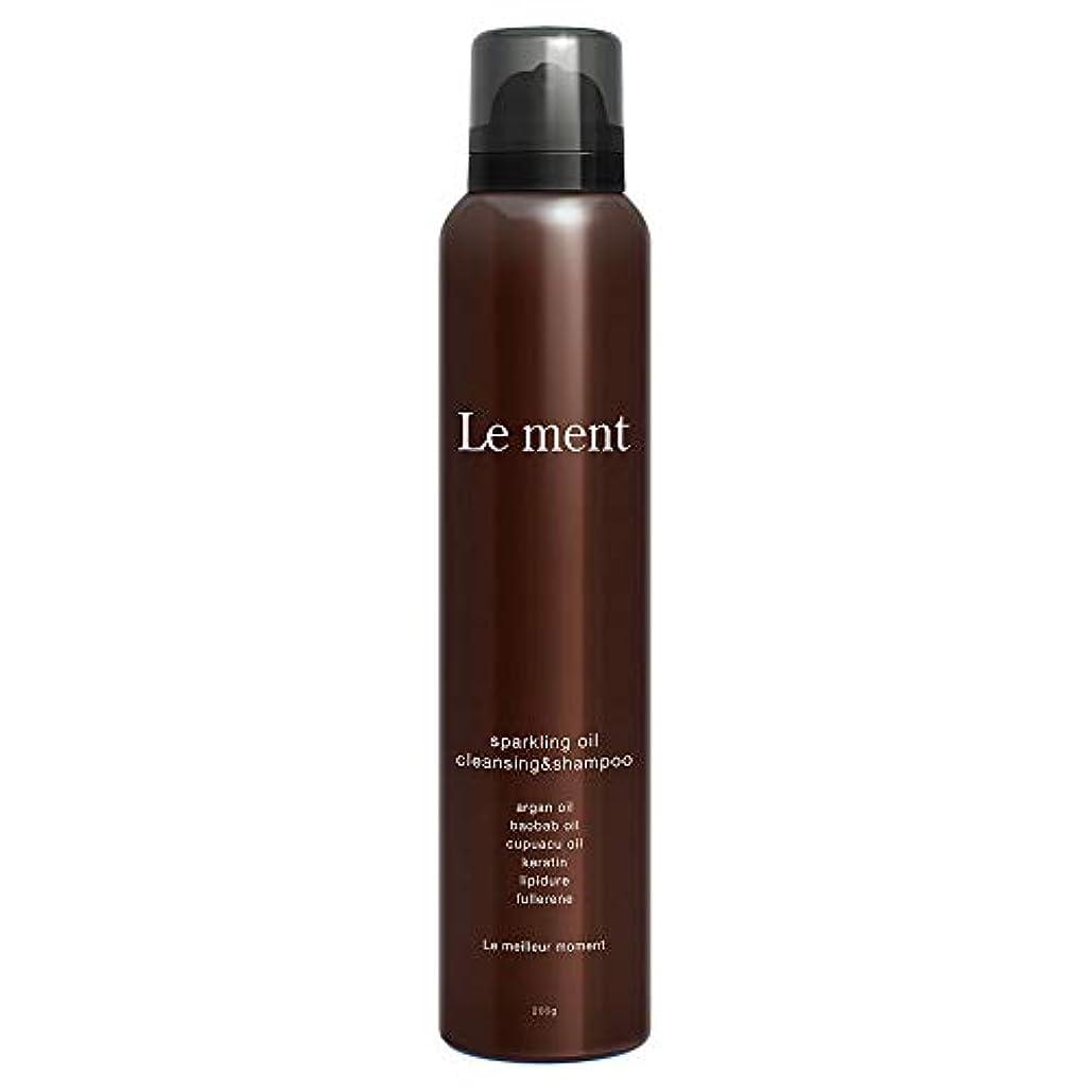練るロゴ反射Le ment -sparkling oil cleansing & shampoo -