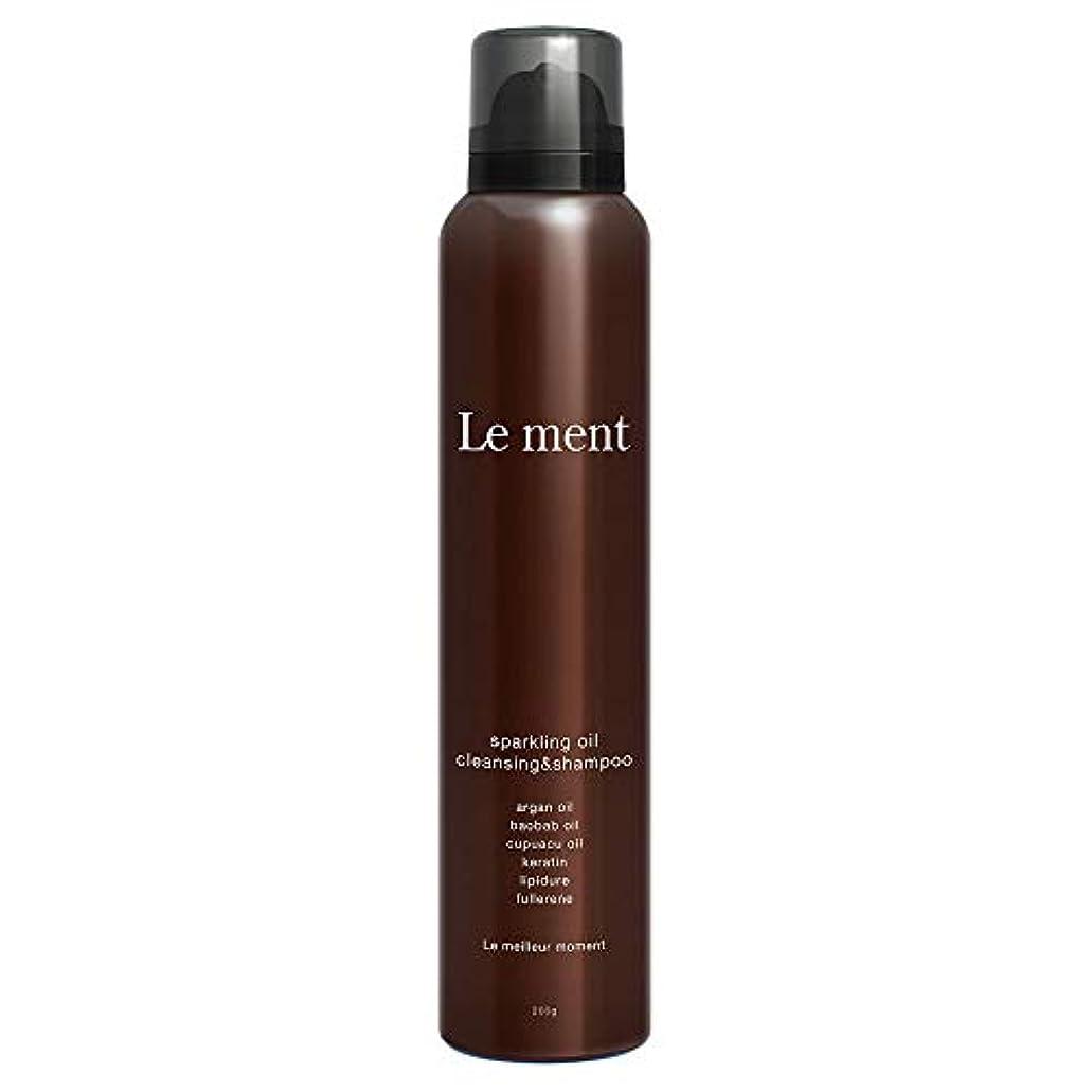 高度軍艦不道徳Le ment -sparkling oil cleansing & shampoo -