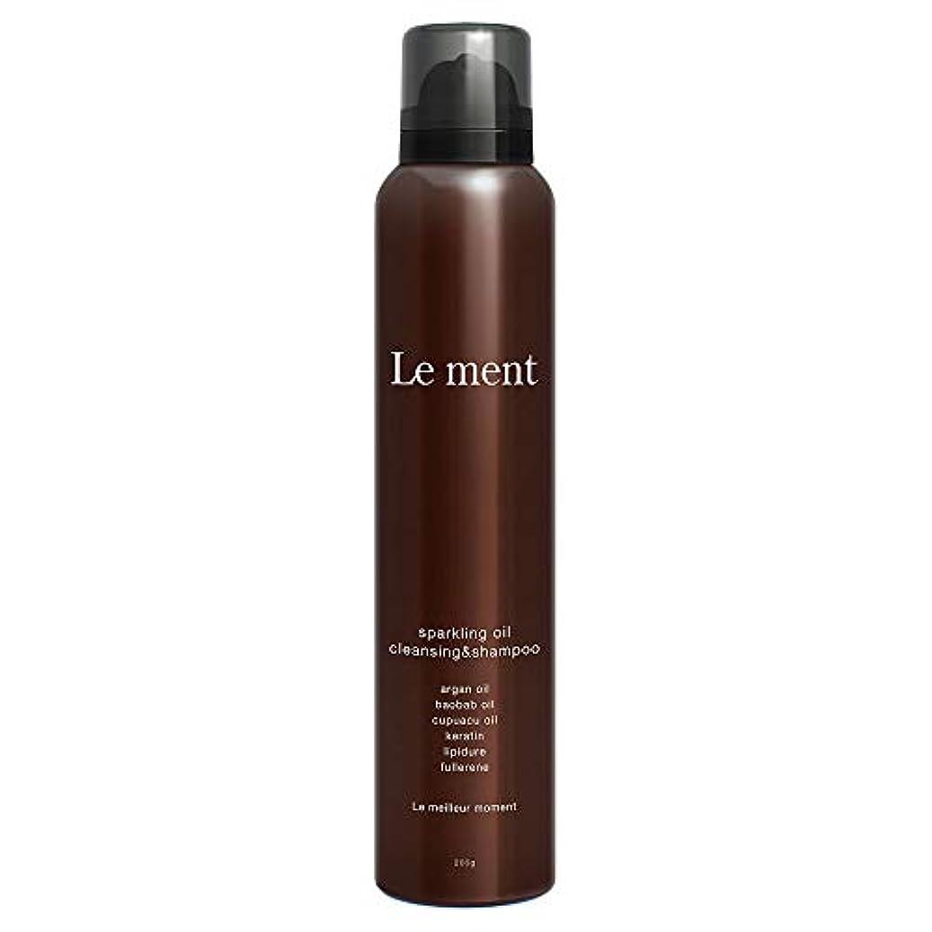 エスカレート雨のテナントLe ment -sparkling oil cleansing & shampoo -