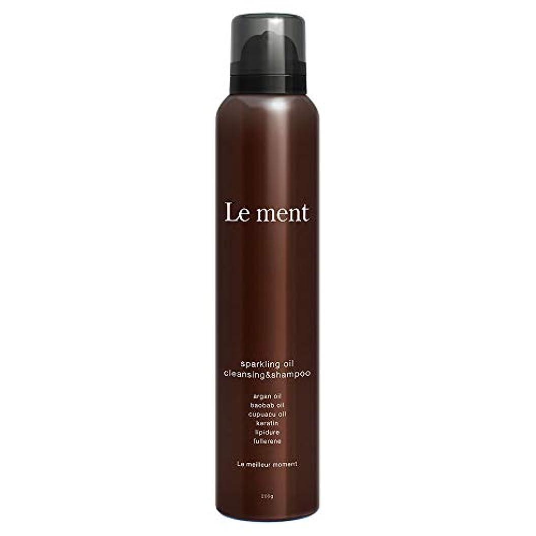 エミュレートするジョガー散らすLe ment -sparkling oil cleansing & shampoo -