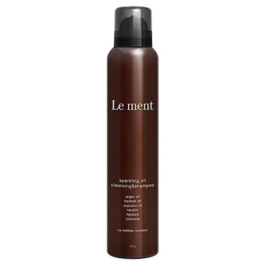 大理石有限対応するLe ment -sparkling oil cleansing & shampoo -