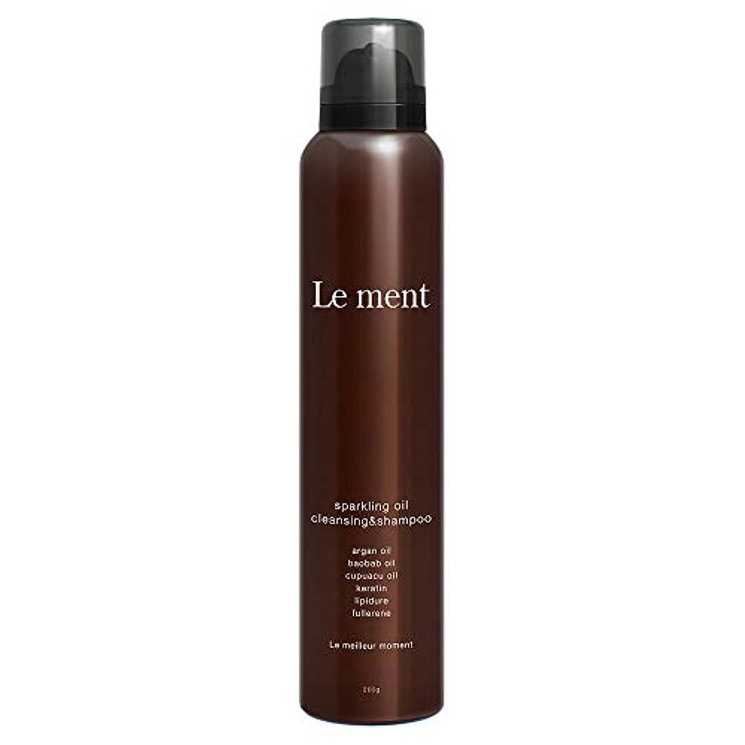 イーウェル肘フリッパーLe ment -sparkling oil cleansing & shampoo -