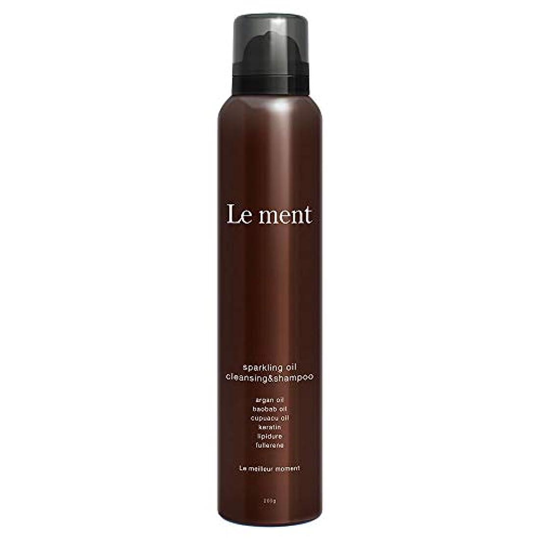 アームストロングアメリカスチュアート島Le ment -sparkling oil cleansing & shampoo -