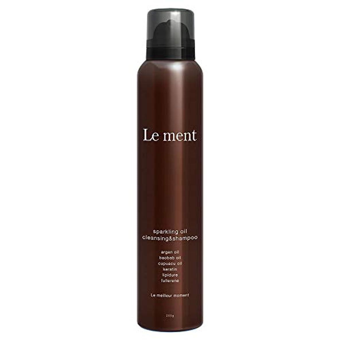 スモッグ誇りに思う露骨なLe ment -sparkling oil cleansing & shampoo -