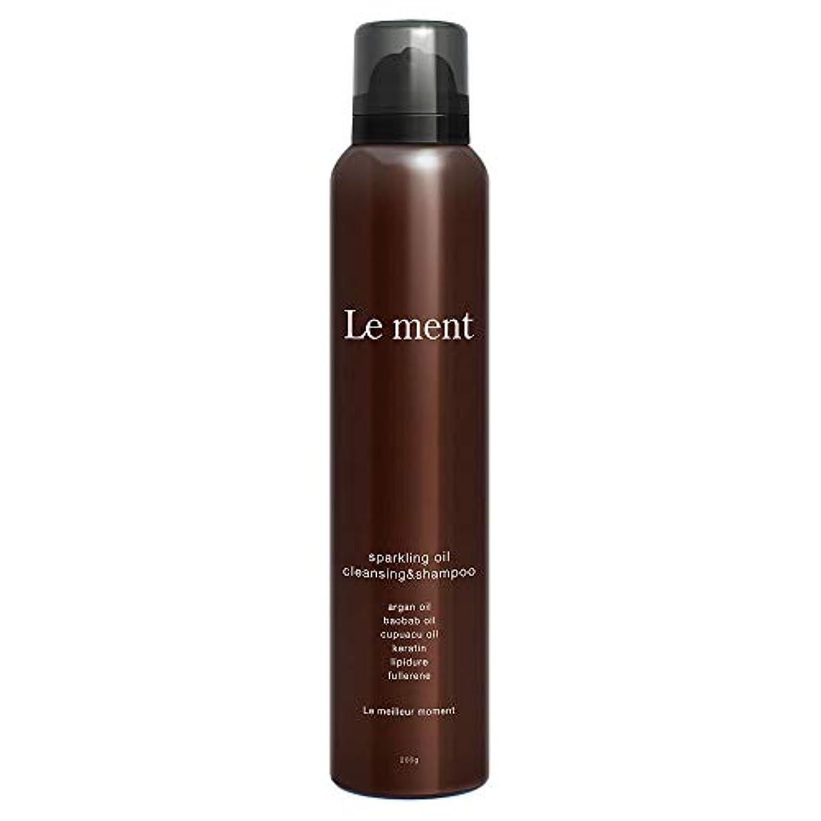 オーロックリネン予知Le ment -sparkling oil cleansing & shampoo -