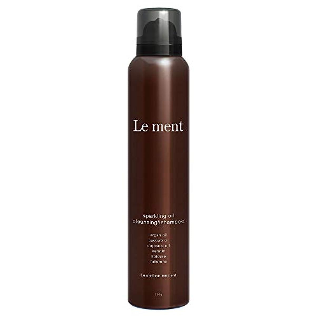 とは異なり流星歴史的Le ment -sparkling oil cleansing & shampoo -