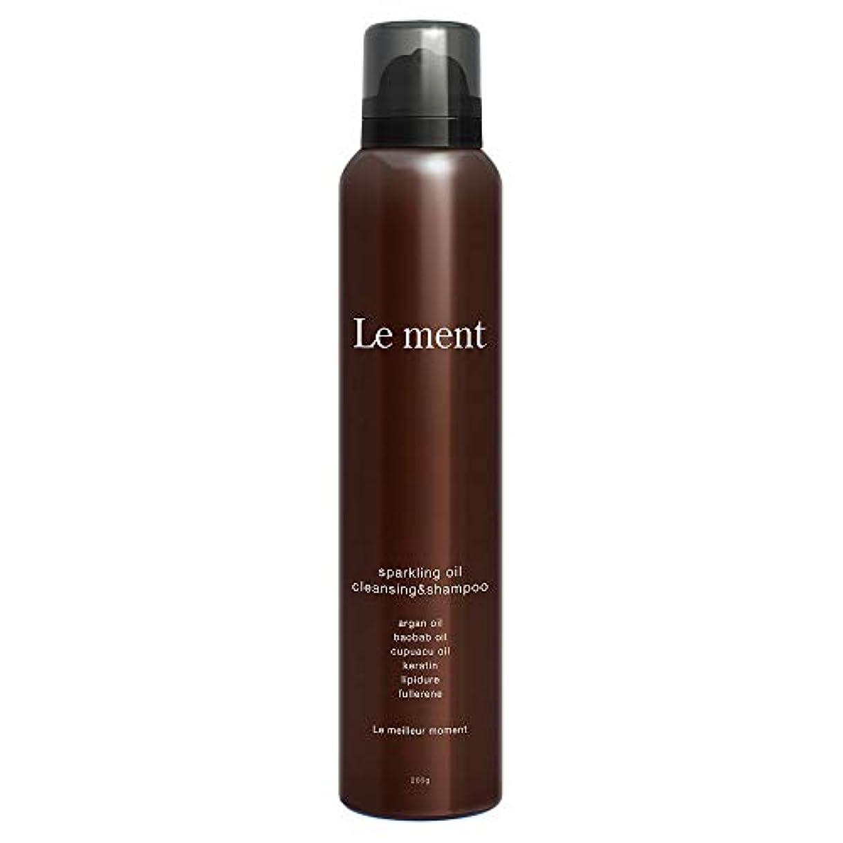 太いエラー第Le ment -sparkling oil cleansing & shampoo -