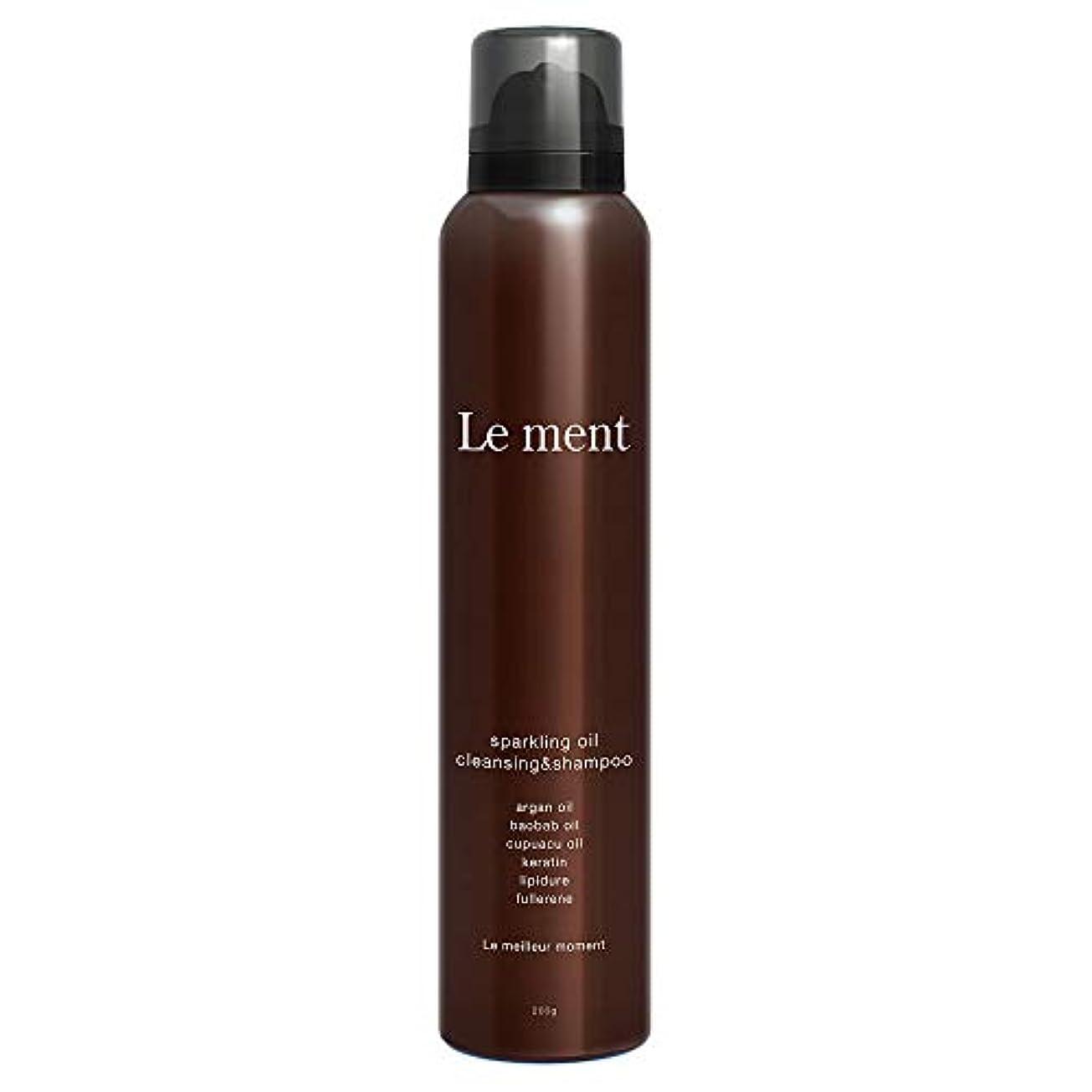 誠実中国開示するLe ment -sparkling oil cleansing & shampoo -