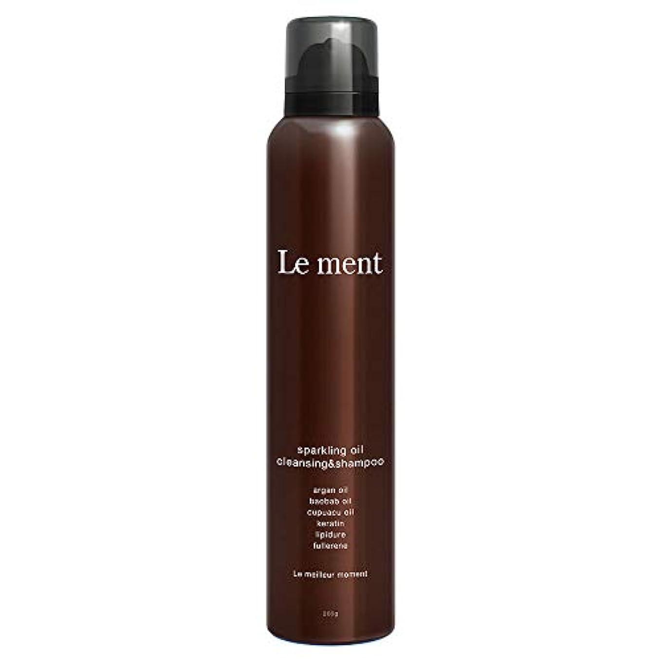 あごひげ葉を集めるホイットニーLe ment -sparkling oil cleansing & shampoo -