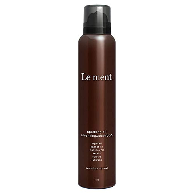 定数占める写真を撮るLe ment -sparkling oil cleansing & shampoo -