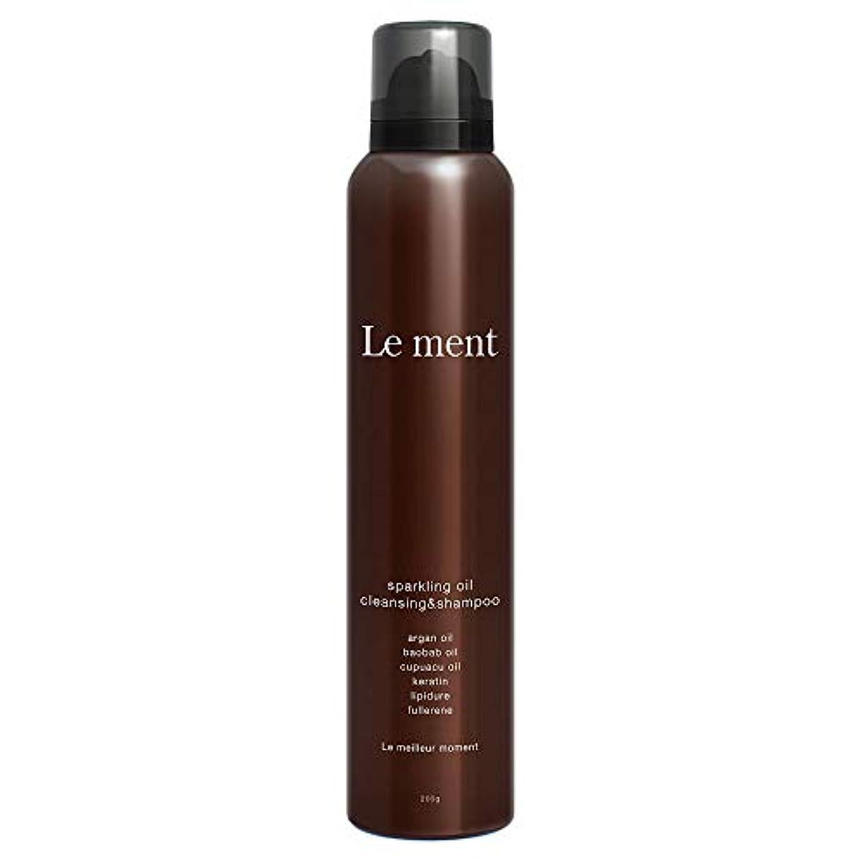 ヒープ苦い看板Le ment -sparkling oil cleansing & shampoo -