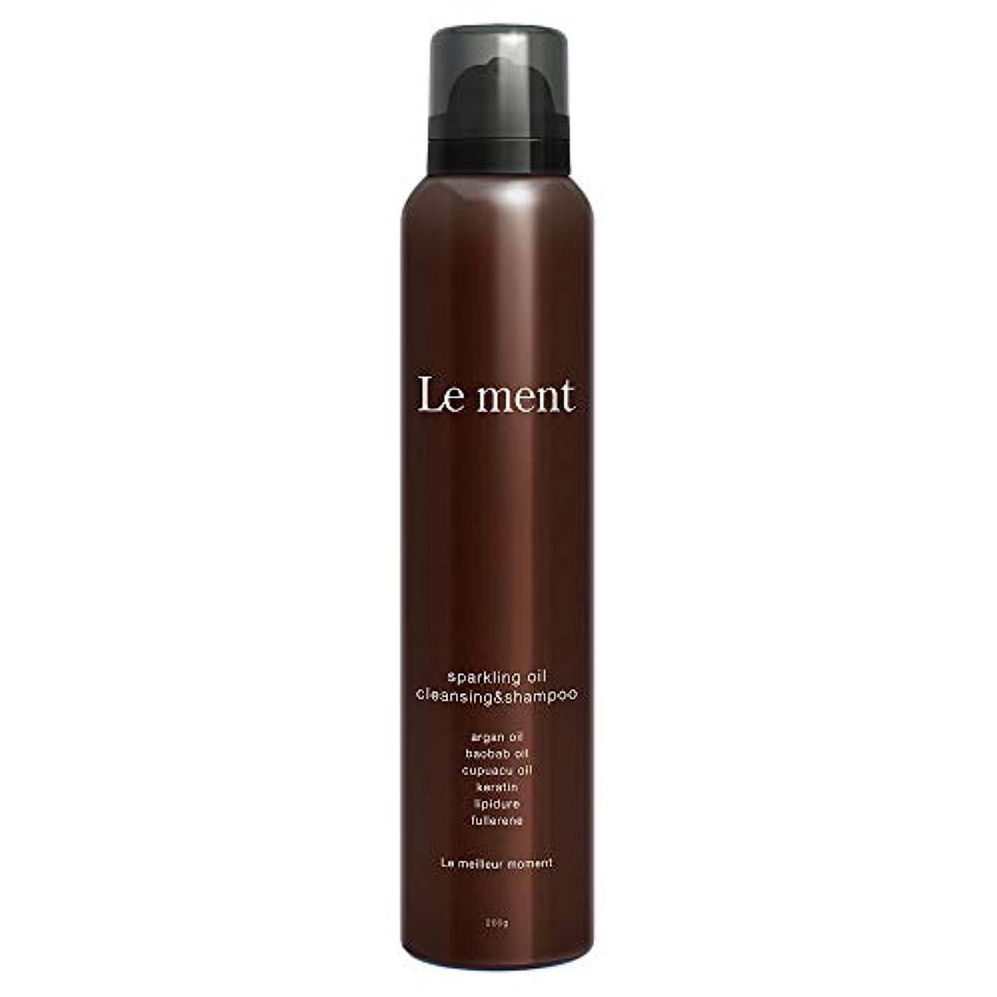 人里離れたリップメトリックLe ment -sparkling oil cleansing & shampoo -