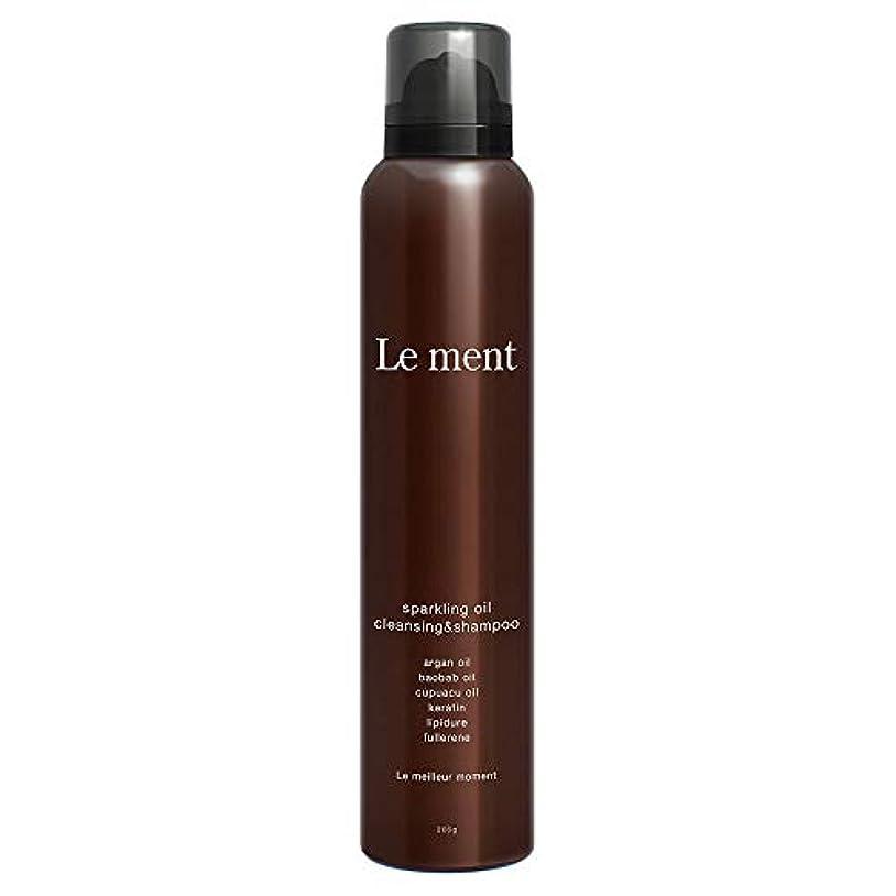 家事をする難しいさわやかLe ment -sparkling oil cleansing & shampoo -