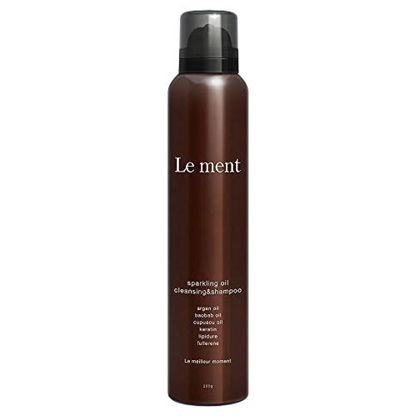 凝縮する迅速摂氏Le ment -sparkling oil cleansing & shampoo -