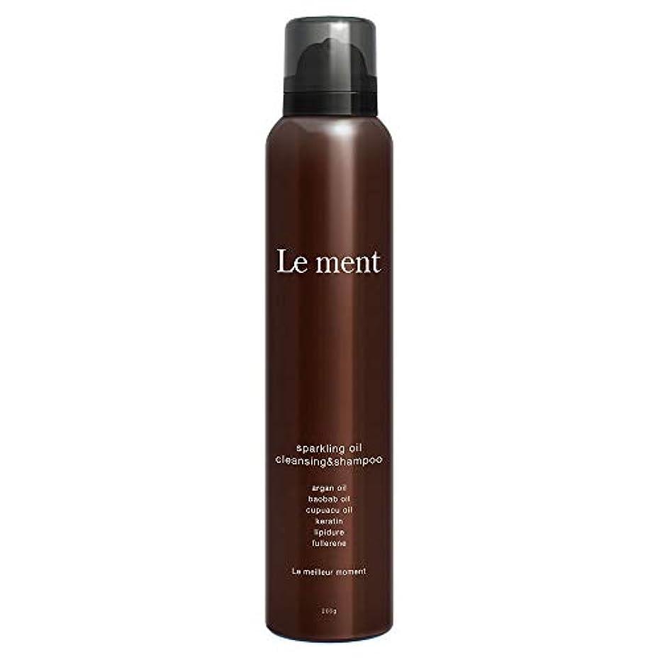 伝染性小包群衆Le ment -sparkling oil cleansing & shampoo -