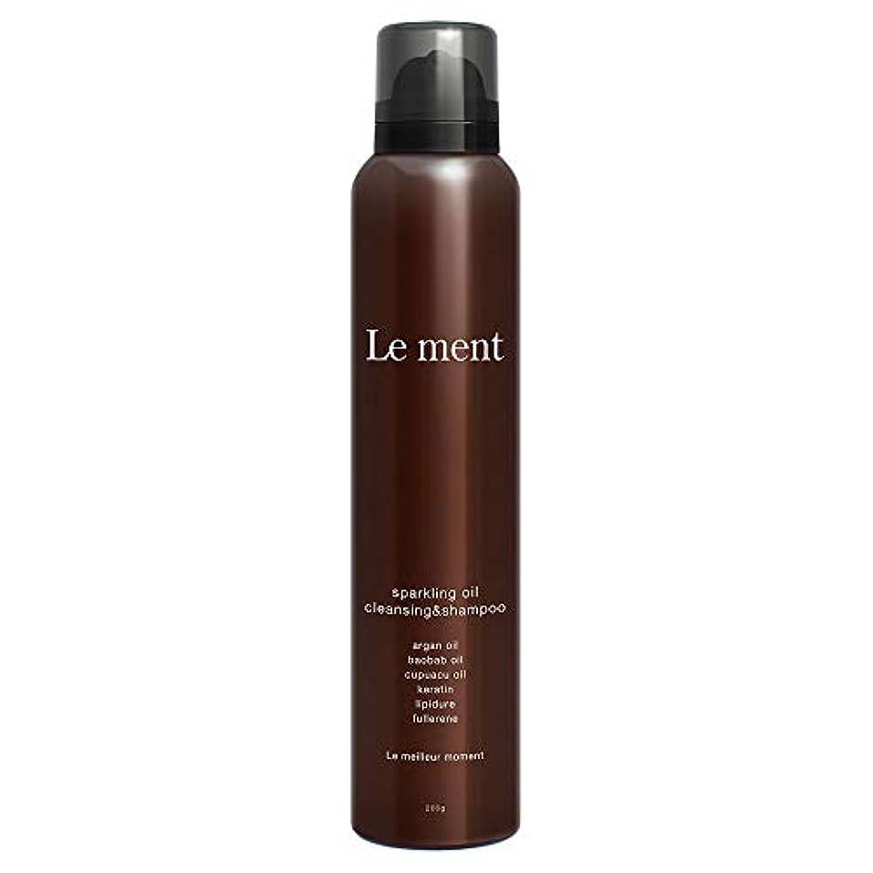 サーバントポーンのスコアLe ment -sparkling oil cleansing & shampoo -