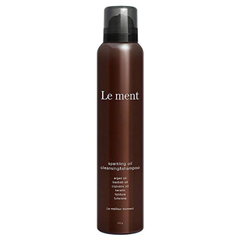 確立マークダウンキャロラインLe ment -sparkling oil cleansing & shampoo -