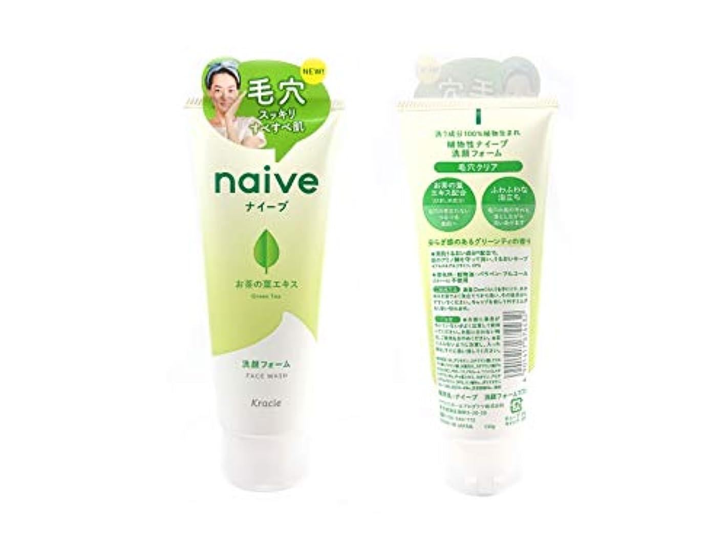 散らす義務づけるヶ月目ナイーブ 洗顔フォーム (お茶の葉エキス配合) 130g