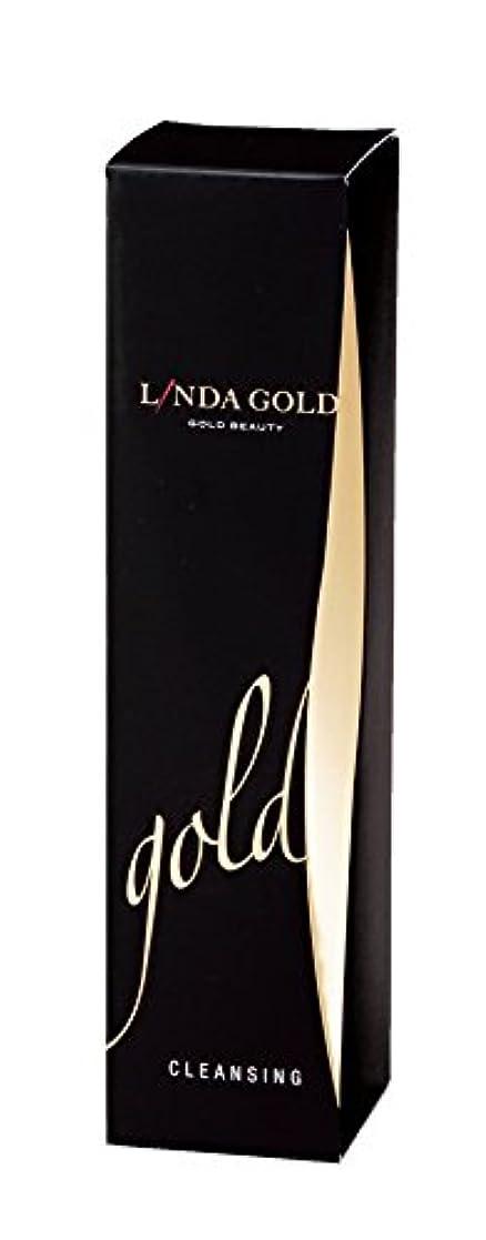 種静かに便益Linda Gold クレンジング