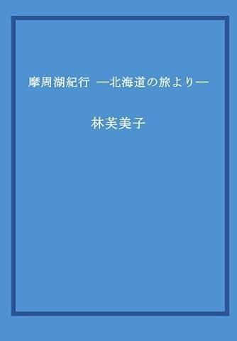 摩周湖紀行 ——北海道の旅より——