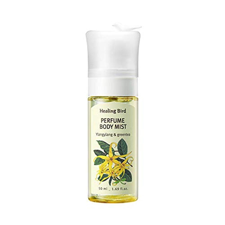 ベーコン信頼のためにHealing Bird Perfume Body Mist 50ml パヒュームボディミスト (Ylangylang & Greentea) [並行輸入品]