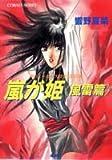 嵐が姫―カウス・ルー大陸史・空の牙〈風雷篇〉 (コバルト文庫)