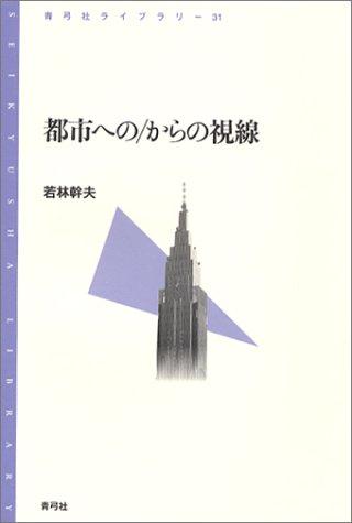 都市への/からの視線 (青弓社ライブラリー)の詳細を見る