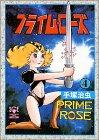 プライム・ローズ 4 (チャンピオンコミックスエクストラ)の詳細を見る
