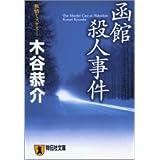 函館殺人事件―旅情ミステリー (祥伝社文庫)