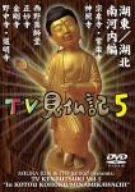 みうらじゅん・いとうせいこうのTV見仏記 5 [DVD]の詳細を見る