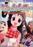 こみっくパーティーコミックアンソロジー VOL.24 (IDコミックス DNAメディアコミックス)