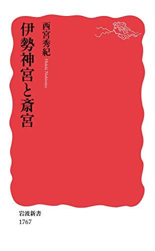 伊勢神宮と斎宮 (岩波新書)