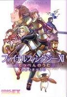 ファイナルファンタジー11 てっぺんのうた Boy meets Girl 2 (BROS.COMICS EX)の詳細を見る
