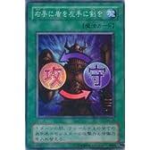 右手に盾を左手に剣を 【SR】 ME-70-SR [遊戯王カード]《鋼鉄の襲撃者》
