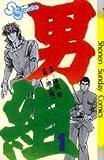男組 / 雁屋 哲 のシリーズ情報を見る
