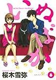 いぬばか (6) (ヤングジャンプ・コミックス)