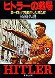 ヒトラーの戦場―ヨーロッパを動かした男たち (集英社文庫)