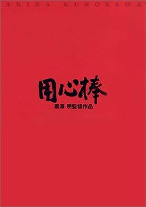 用心棒 [DVD]