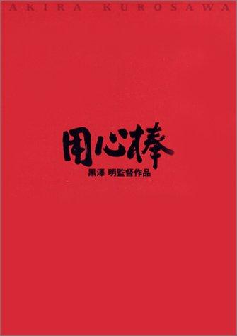 用心棒 [DVD]の詳細を見る
