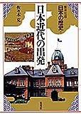 日本近代の出発 (日本の歴史)