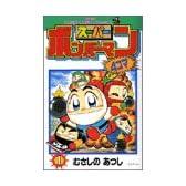 スーパーボンバーマン―4コマ (1) (てんとう虫コミックス―てんとう虫コロコロコミックス)