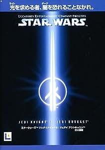 STAR WARS ジェダイナイト 2 ジェダイ アウトキャスト 日本語版