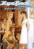 RIDEBACK 4集 (IKKI COMICS)