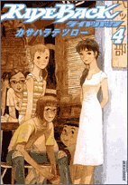 RIDEBACK 4集 (IKKI COMICS)の詳細を見る