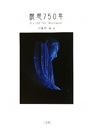 瞑想750年-The 750 Year Meditation-