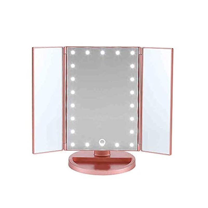クック原因チャペル化粧鏡 明るさ調節 180度回転 LED三面鏡 折りたたみ式 10倍拡大鏡付き