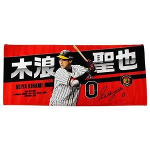 阪神タイガース グッズ 木浪 選手フォトタオル 背番号0