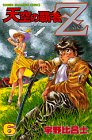 天空の覇者Z 6 (少年マガジンコミックス)