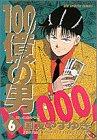 100億の男 6 闘いに生きる男 (BIG SPIRITS COMICS)